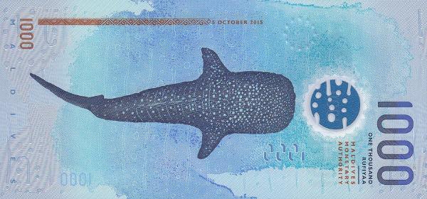 Billete de islas Maldivas - nominado trasera